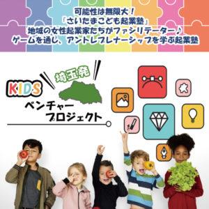 【3/24開催】Kidsベンチャープロジェクト「さいたまこども起業塾」