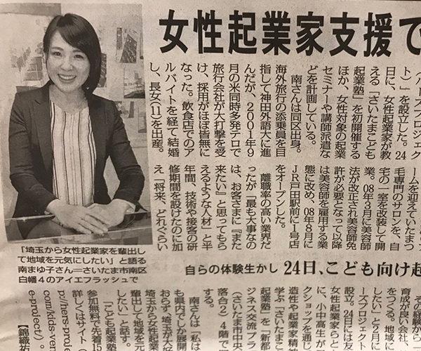 【毎日新聞】HERS PROJECTが掲載されました!