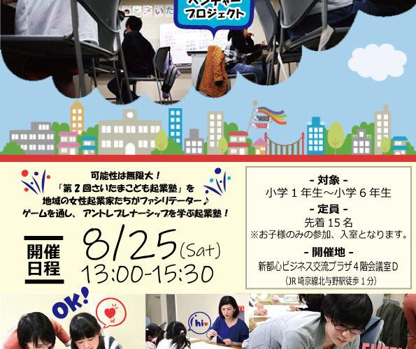 【8/25開催】Kidsベンチャープロジェクト「さいたまこども起業塾」