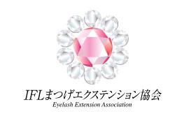 IFLまつげエクステンション協会
